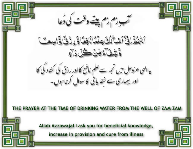 Prayer At The Time Of Drinking Zam Zam