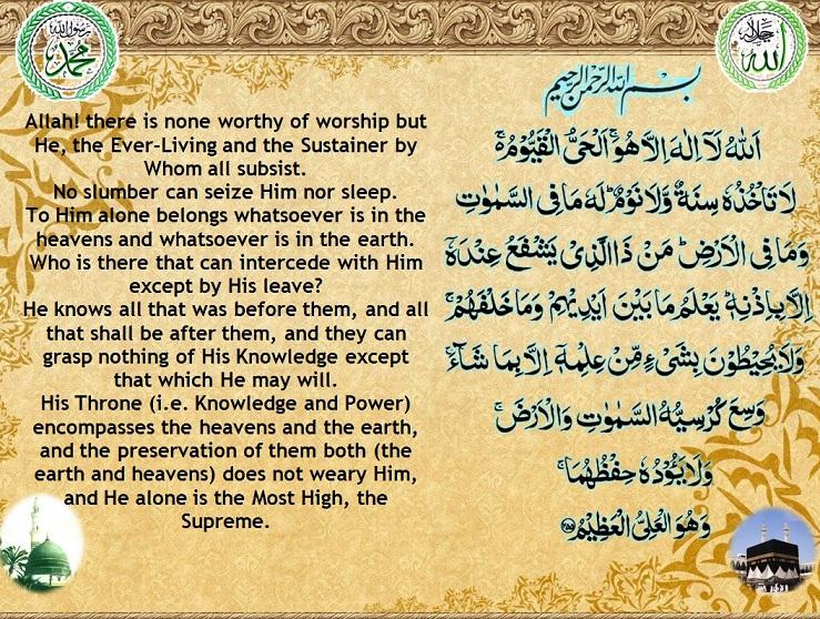 ayatul-kursi-with-english-translation