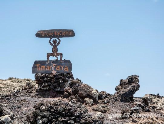 Lanzarote - Timanfaya Nationalpark