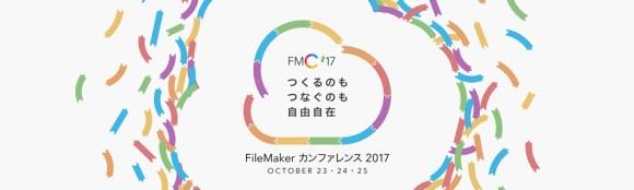 FileMaker カンファレンス 2017