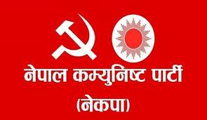 नेकपा रामेछाप नगर कमिटीद्धारा पार्टी एकताबद्ध रहेको सन्देश