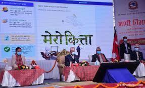 जग्गाको नक्सा प्रिन्ट, राजश्व भुक्तानीसहितको 'मेरो कित्ता' अनलाइन सेवा सुरु