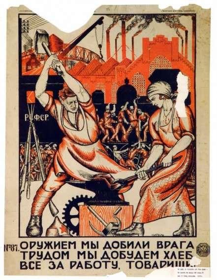 Αφίσα της ΕΣΣΔ