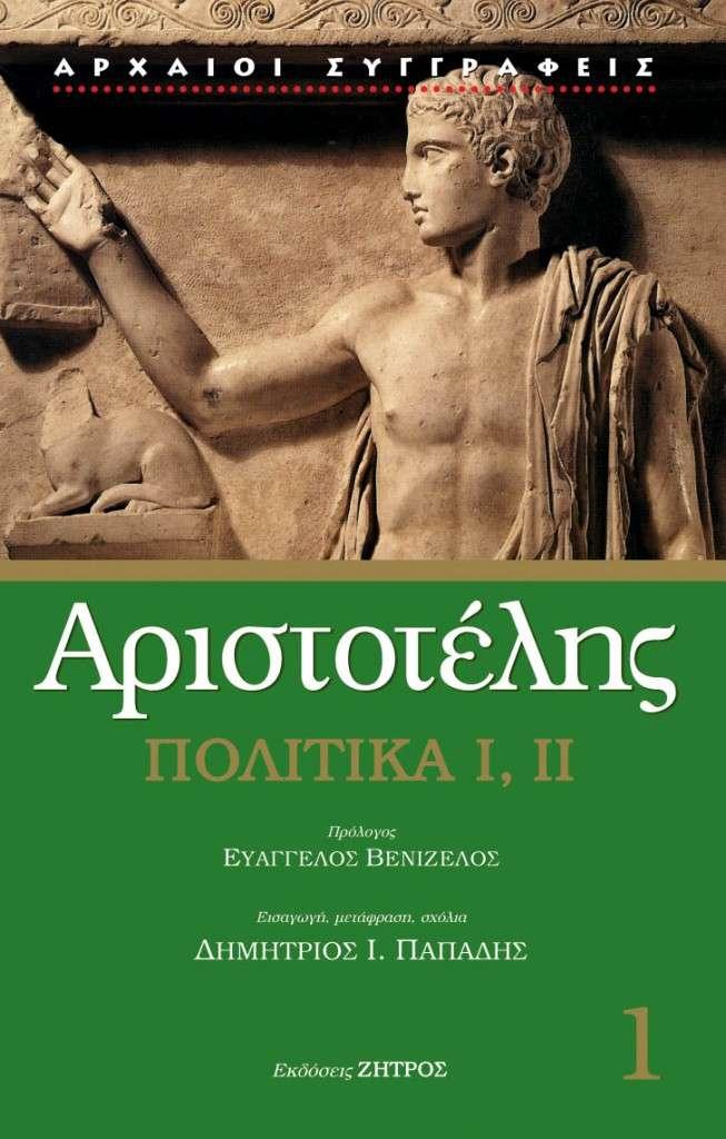 Αριστοτέλης «Πολιτικά», μετάφραση Δημήτριος Παπαδής, τόμος πρώτος, εκδόσεις ΖΗΤΡΟΣ