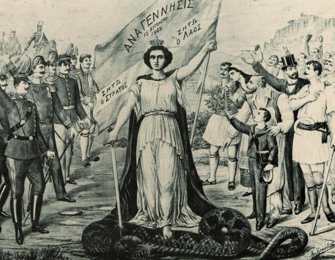 Το Κίνημα στο Γουδί ή Κίνημα του 1909 εκδηλώθηκε τη νύχτα προς την 15η Αυγούστου 1909, όταν ο Στρατιωτικός Σύνδεσμος προχώρησε σε στάση που άλλαξε την ιστορία της νεώτερης Ελλάδας.