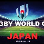 ラグビー日本対南アフリカ戦東京のパブリックビューイング会場まとめ