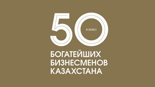 Forbes нашёл в Казахстане 7 миллиардеров