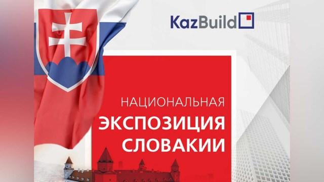 В Казахстане пройдёт KazBuild-2021