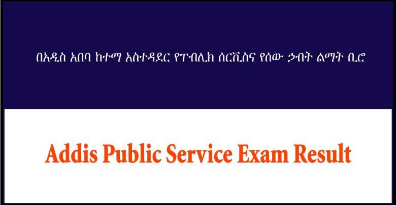 Addis Public Service Exam Result