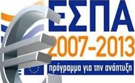 Νέα ΚΑΔ ΕΣΠΑ και Παράταση στο «Ενίσχυση Μικρομεσαίων Επιχειρήσεων» του ΕΣΠΑ 2013