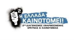 Η Ελλάδα Καινοτομεί 2