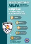 ΛΕΦΕΔ Ν. ΧΑΛΚΙΔΙΚΗΣ: Αναλώσιμο ιατρικό Υλικό προς Σωματείο Εργαζομένων Γ.Νοσοκομείου Χαλκιδικής