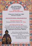 Λειτουργικές εκδηλώσεις στη Μνήμη του Αγίου Νεομάρτυρα Σάββα Πολιούχου Σταγείρων