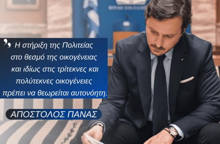 Απάντηση Υπουργείων Εργασίας & Οικονομικών στον Απ. Πάνα για την τρίτεκνη οικογένεια