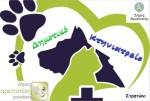 Συνεδρίαση της 5-μελούς επιτροπής Διαχείρισης Αδέσποτων Ζώων Συντροφιάς του Δήμου Αριστοτέλη