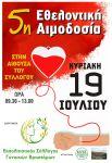 5η εθελοντική αιμοδοσία του Συλλόγου Γυναικών Βραστάμων.