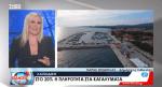 Ο Δήμαρχος Σιθωνίας Κυπαρίσσης Ντέμπλας για την τουριστική κίνηση στην περιοχή εν μέσω κορωνοϊού