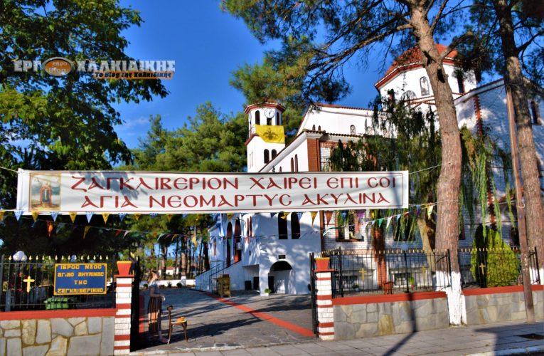Λαμπρός εορτασμός για την Αγία Ακυλίνα στο Ζαγκλιβέρι (φώτο βίντεο)