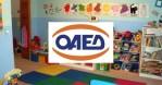 Προσλήψεις 121 ατόμων στους βρεφονηπιακούς παιδικούς σταθμούς ΟΑΕΔ