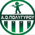 Αθλητικός Όμιλος Πολυγύρου: Τελευταία μέρα προπονήσεων για τις Ακαδημίες του ΑΟΠ