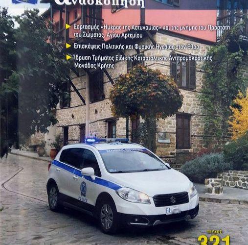 Περιοδικό «Αστυνομική Ανασκόπηση» με φόντο τον Παραδοσιακό οικισμό της Αρναίας