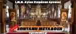 Live: Η Θεία λειτουργία από τον Ιερό Μητροπολιτικό Ναό Αγίου Στεφάνου Αρναίας