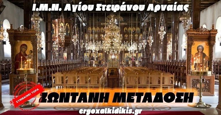 Live: Η Θεία λειτουργία από τον Ιερό Μητροπολιτικό Ναό Αγίου Στεφάνου Αρναίας (κεκλεισμένων των θυρών)
