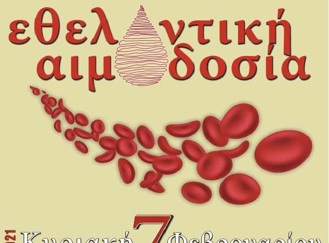 Εθελοντική αιμοδοσία στο Δήμο Νέας Προποντίδας