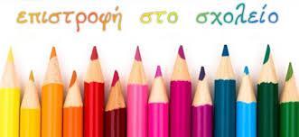Μήνυμα της Δημάρχου Κασσάνδρας Αναστασίας Χαλκιά για την επανέναρξη της δια ζώσης διδασκαλίας στα Σχολεία.