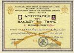 Τιμητική διάκριση για τον Ο.Φ.Κ.Α.Θ από την Παμμακεδονική  Ένωση Ελλάδας - Αυστραλίας