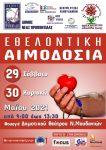 Διήμερη εθελοντική Αιμοδοσία 29 και 30 Μαΐου 2021