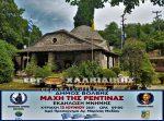 Live: Οι εκδηλώσεις μνήμης και τιμής από το Πάνσεπτο Ιερό Προσκύνημα Αγίας Μαρίνης Μοδίου