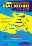 5o ΠΟΛΥΓΥΡΟΣ RUN ΧΑΛΚΙΔΙΚΗ 2021 - Ημερομηνία διεξαγωγής 5-9-2021
