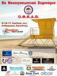 Ο Ο.Φ.Κ.Α.Θ σε συνεργασία με την Bayline Lifeguards διοργανώνουν το 8ο Ναυαγοσωστικό σεμινάριο στις 9/10/11 Ιουλίου στον Ν.Μαρμαρά Χαλκιδικής.