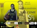 Η Γιάνταη Αναστασία από τον Καλαθοσφαιρικό Αθλητικό Όμιλο Χαλκιδικής  στην Aris Girls Basketball Academy