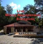 Live: Μέγας Αρχιερατικός Εσπερινός από τον Άγιο Πρόδρομο.