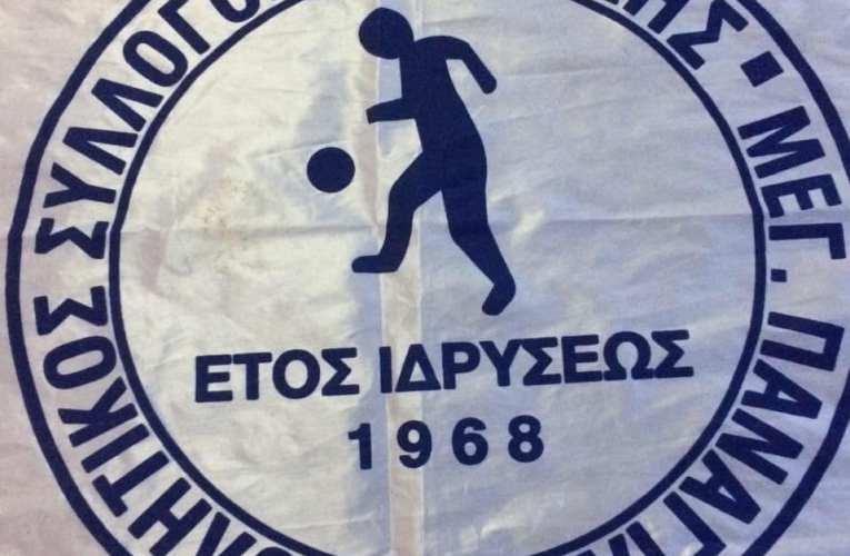 Την συμμετοχή του στα πρωταθλήματα της Χαλκιδικής ανακοίνωσε ο Ηρακλής Μεγάλης Παναγίας