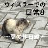 ウィスラーでの日常8 〜夏の休日編〜