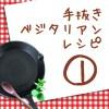 節約・手抜きベジタリアンレシピ1 味噌バター丼