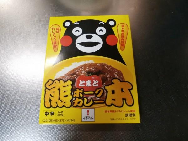 くまモンの熊本トマトポークカレー