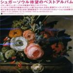 suger soul bestアルバム  feat.Kenji GARDEN