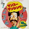 Sansoo Dancing/Sam Clarte Orchestra