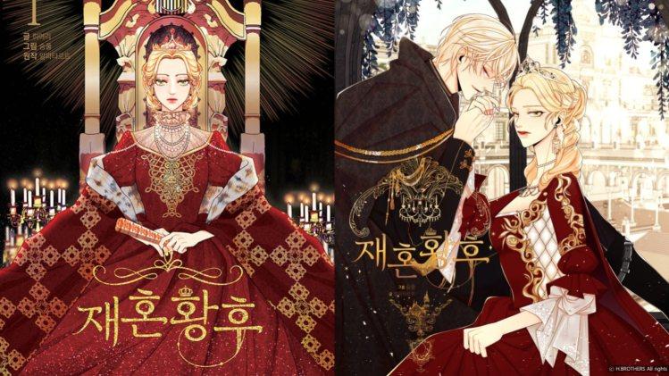 《再婚皇后》 韓漫 網漫 WEBTOON