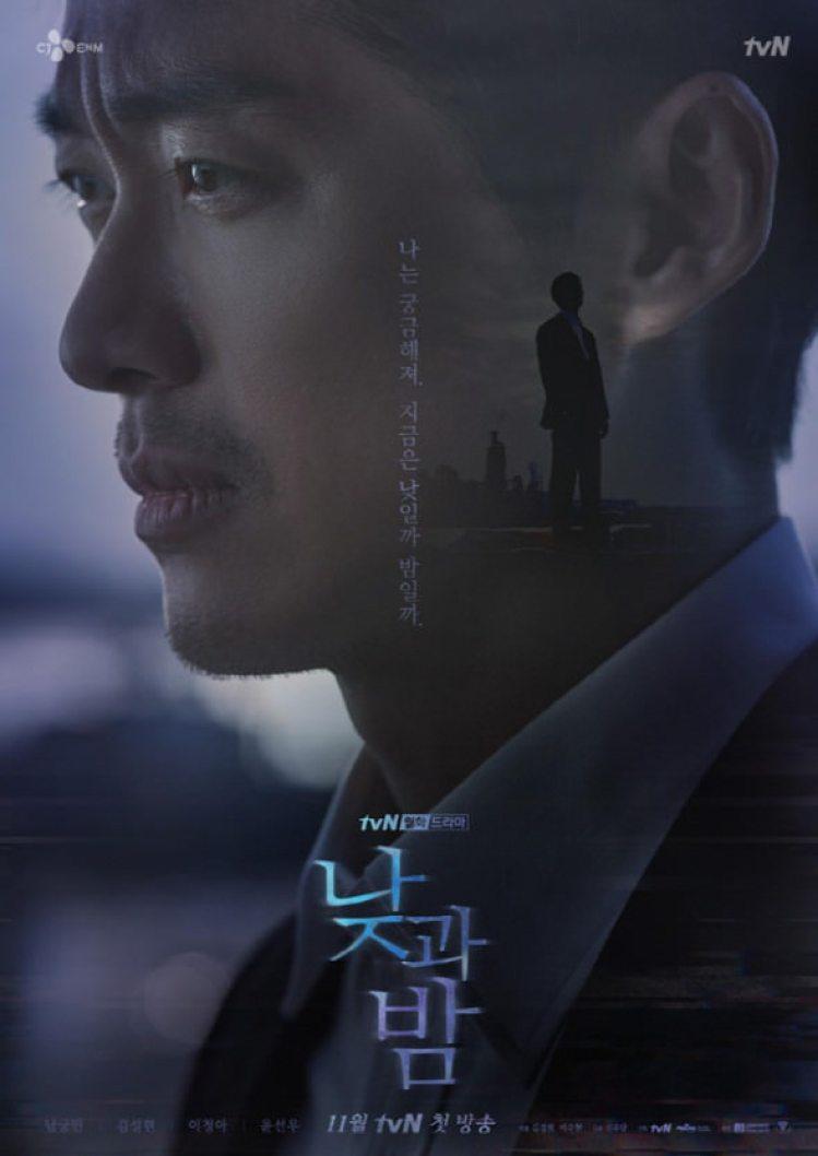 11月韓劇 日與夜