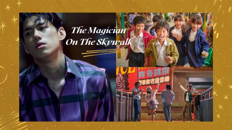 《天橋上的魔術師》99樓、水晶球、至尊元|重拾童年的勇氣:夢想的初衷一直都燦爛