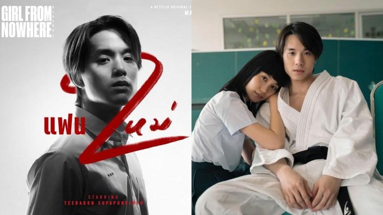 Netflix《轉學來的女生》Teeradon Supapunpinyo(James)