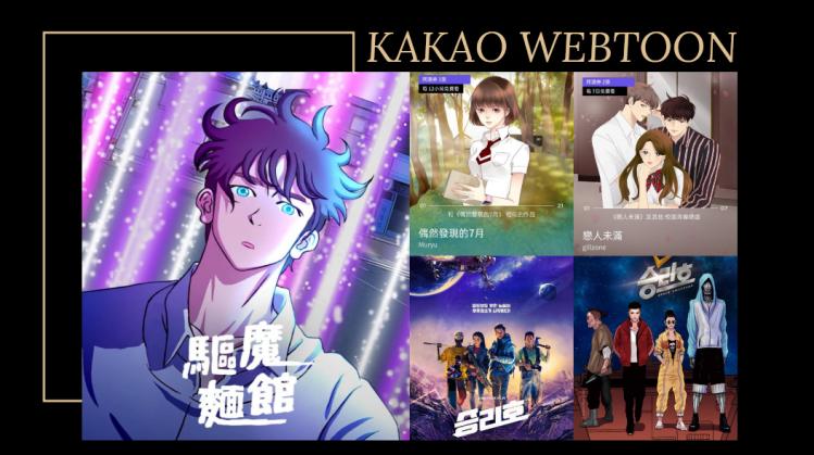 KAKAO WEBTOON上線!《如蝶翩翩》&《梨泰院Class》韓漫這裡看,5大超狂功能報你知