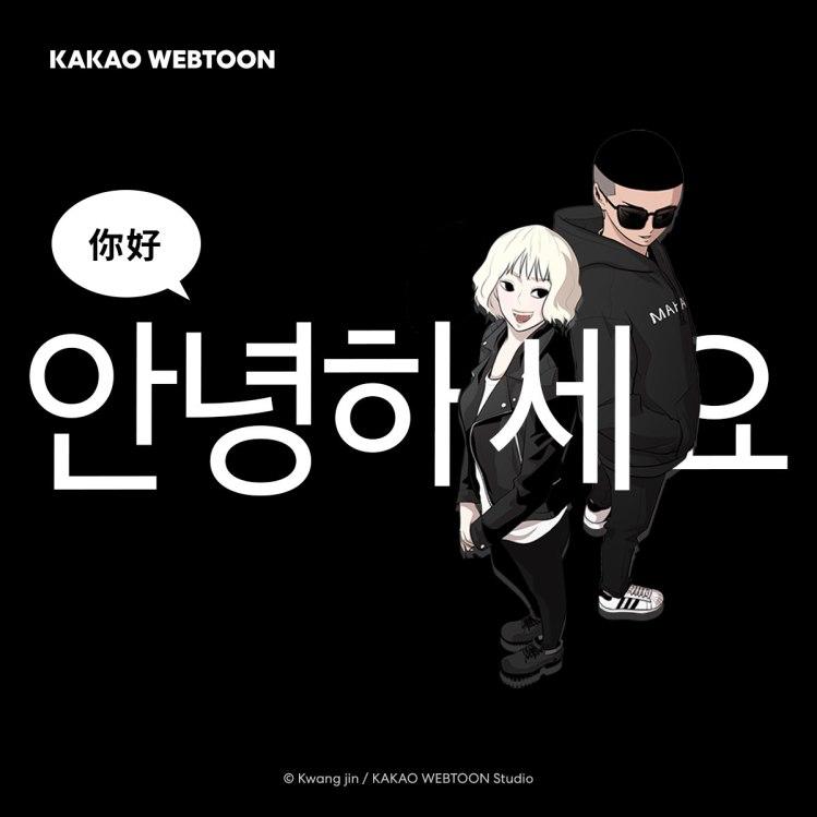 KAKAO WEBTOON網漫平台上線