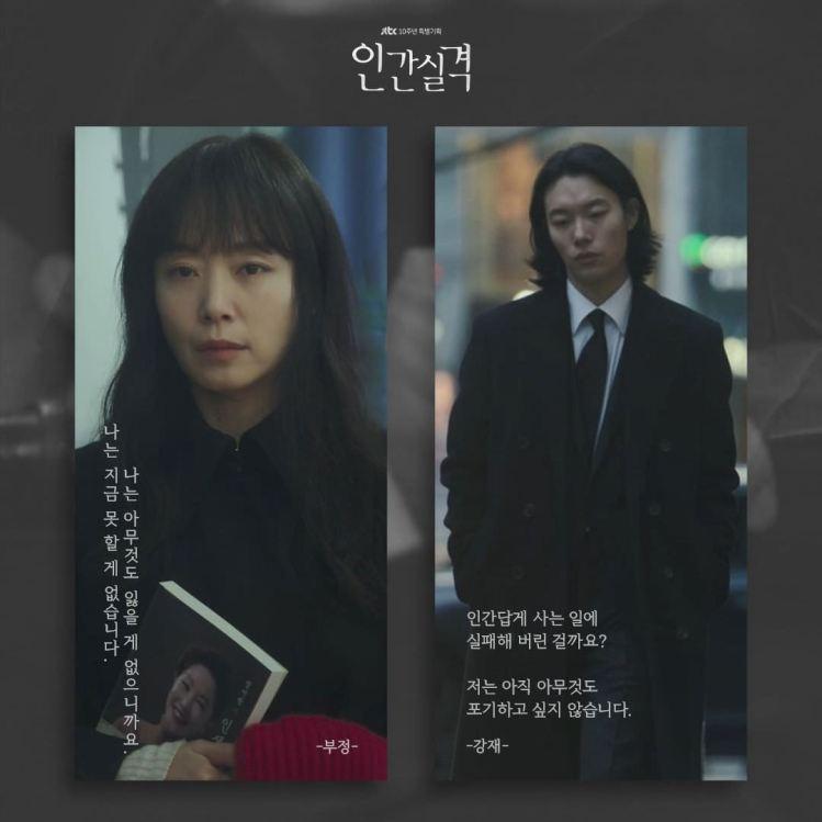 柳俊烈&全道嬿《人間失格》