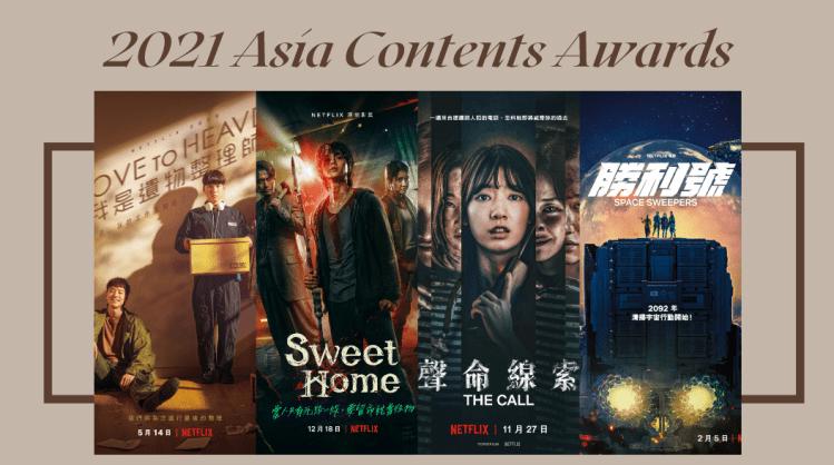 2021釜日電影獎+亞洲內容大獎:Netflix得獎名單,李帝勳、全鐘瑞、宋江、高旻示奪獎!